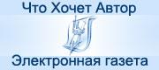 Олег Бунтарев на сервере Что хочет автор